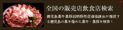 鹿児島黒牛鹿児島黒豚銘柄販売促進協議会